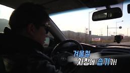 [파킹토킹] 겨울철 운전, 뿌연 창문 해결팁(Tip)!