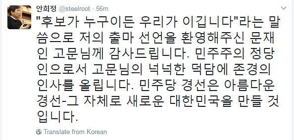 """안희정 대선 출마 선언,문재인 멋진 경선 기대에""""넉넉한 덕담에 존경 인사"""""""