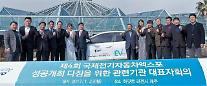 """국제전기차엑스포 조직위, 성공 개최 다짐…""""전기차 다보스포럼으로 도약하겠다"""""""