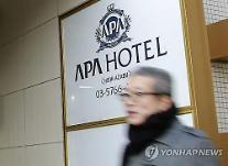 """'역사 왜곡' 일본 APA 호텔 """"책자 철회 계획 無"""" 논란 일파만파"""