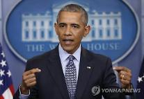 오바마도 트럼프 반이민 행정명령 비판에 가세