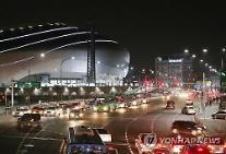 KBO·서울시설공단, 2017 WBC 서울라운드 개최 업무협약 체결