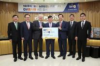 NH투자證, 농업인 지원기금 조성 '農사랑 금융상품' 출시