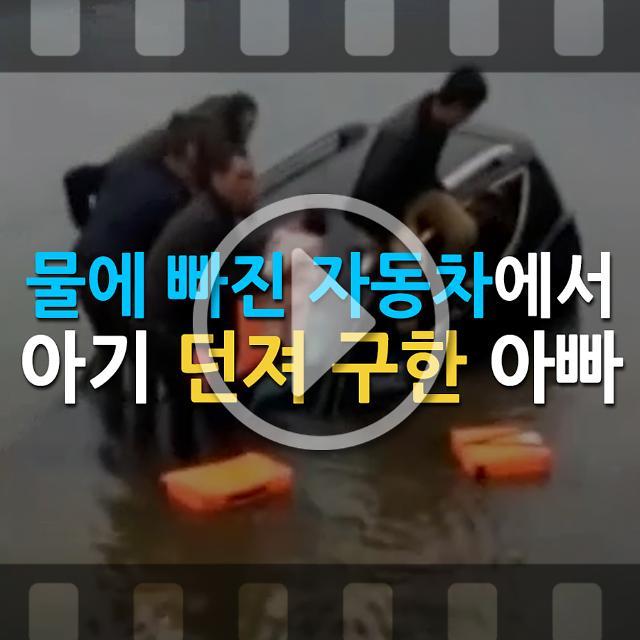 [아잼 이슈]물에 빠진 자동차에서 아기 던져 구한 아빠