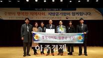 의왕도시공사, '지방공기업의 날' 행자부 장관상 수상