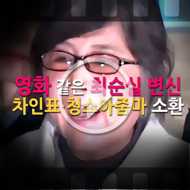 [아주동영상]영화 같은 최순실 변신 차인표·청소아줌마 소환