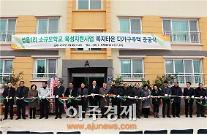 소규모 학교 살리기 '성읍1리 다가구주택' 준공식 개최