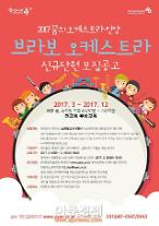 안양문화예술재단 '안양 브라보 오케스트라' 신규 단원 모집