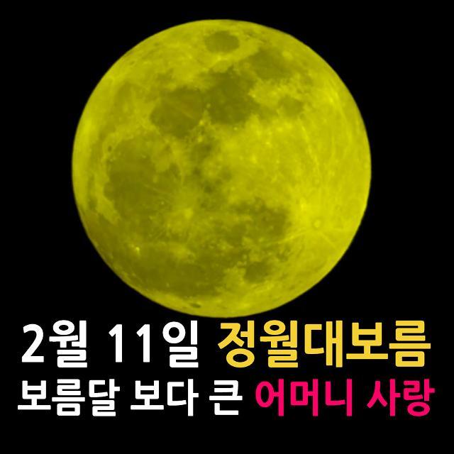[아잼 이슈]2월 11이 정월대보름, 보름달 보다 큰 어머니 사랑