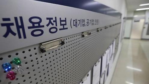 经合组织:韩国去年青年失业率创16年来新高