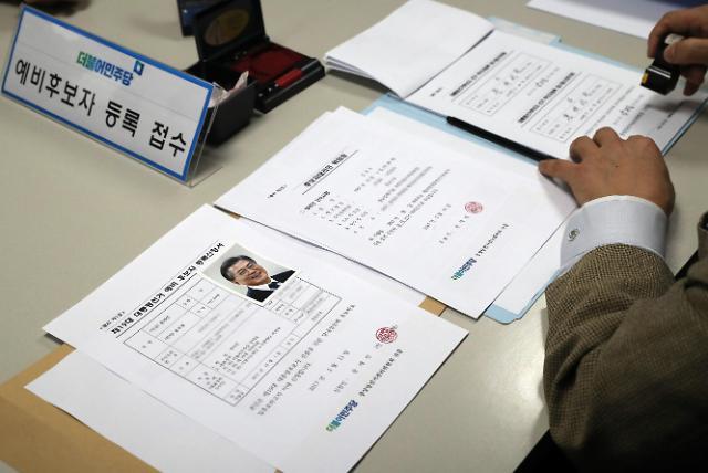 <2017年总统大选>文在寅登记申请共同民主党总统候选人候补