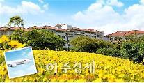 제주신라호텔, 봄맞이 '3월 에어텔 패키지' 출시