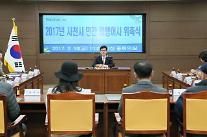 """사천시, """"부패 공직자 꼼짝마""""...'민간암행어사' 본격 활동"""