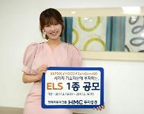 HMC투자증권 연 7.9% 제공 ELS 1종 공모