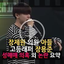 [아잼 이슈] 장제원 의원 아들 고등래퍼 장용준, '성매매 의혹' 외 논란 요약