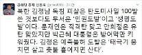 """신동욱,김정남 피살에""""박근혜 대통령 방어막만 키워줘"""""""