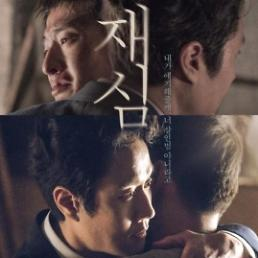 강하늘·정우 '재심', 예매율 1위 등극