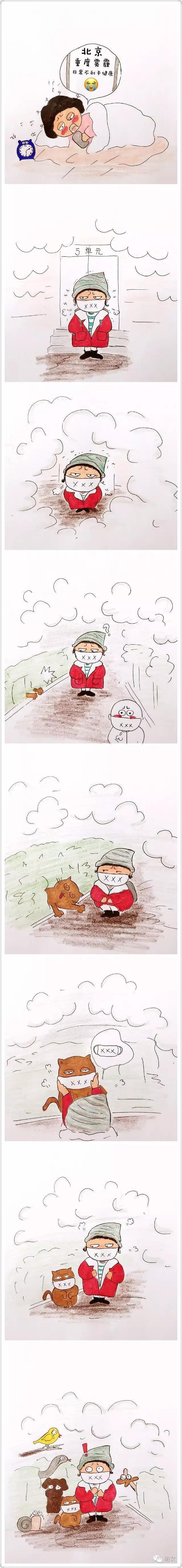 【明女小漫画】北京雾霾时