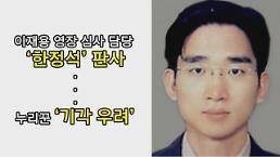 삼성 이재용 구속여부 결정, 담당 '한정석' 판사 누구?