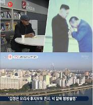 김정남 암살에 김정은 전속 요리사도 수개월째 행방불명