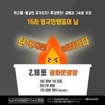 16차 촛불집회 18일 개최...16일 이재용 구속 촉구 철야집회