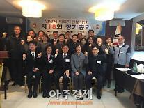 안양시 의료자원봉사단 정기 총회 개최