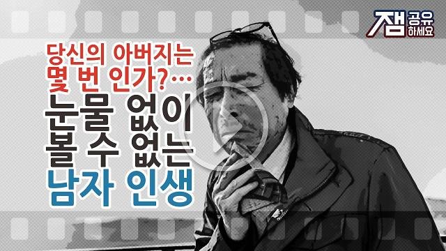 [아잼 스토리] 당신의 아버지는 몇 번 인가?…눈물 없이 볼 수 없는 남자 인생
