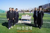 동부산폴리텍대, 인조잔디운동장 완공 기념 안전기원제
