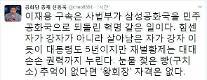 """신동욱,삼성전자 이재용 부회장 구속에""""삼성공화국 민주공화국으로 되돌린 혁명"""""""