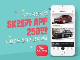 SK엔카, 모바일 앱 다운로드 250만건 돌파 기념 이벤트 실시