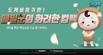 오디션, 드라마 '도깨비'와 두번째 콜라보 아이템 선보여…'메밀군' 신규 펫 출시