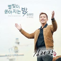 마이틴 송유빈, 김과장 OST 가창자 합류…18일 별빛이 쏟아지는 밤 공개
