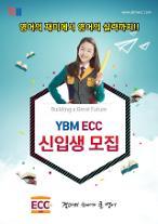 YBM ECC, 3월 신규생 모집..어린이영어 신학기 개강