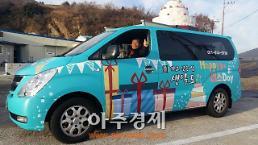 완도군 생일도 승합버스 새 단장…지역 홍보 톡톡