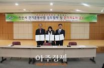 안산시 '걷기운동사업 업무협약' 체결