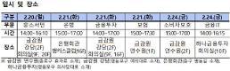 금감원, 2017년 금융감독 업무설명회 20~24일 개최