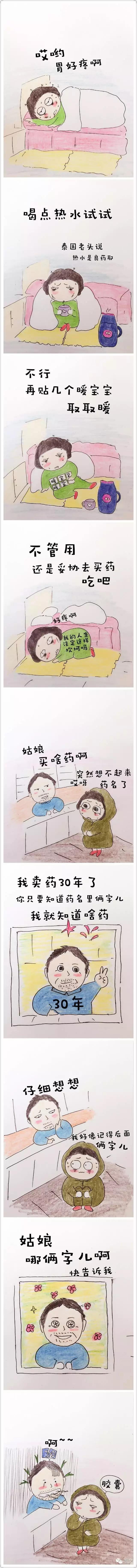 【明女小漫画】囧