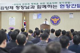 경기남부경찰청장, 시흥경찰서 치안현장방문