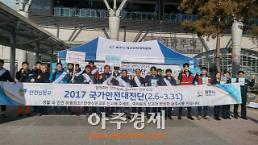 광주시 '국가안전대진단 홍보' 캠페인 전개