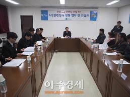 의왕소방서 소방관련업체 청렴 협약·간담회 개최