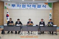 서천군, 장항국가생태산단 본격적인 투자유치 성과