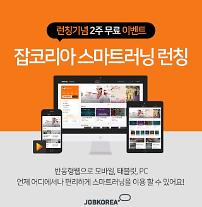 잡코리아, '스마트러닝 웹 서비스' 런칭