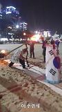 쌍산 김동욱, 독도 강제 규탄 서예퍼포먼스