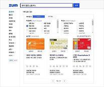 줌닷컴, 200여개 '신용·체크카드 혜택' 비교 검색 서비스 오픈
