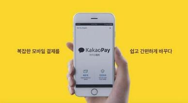 .Chinas Alipay forges cross-use partnership with S. Korean mobile payment.