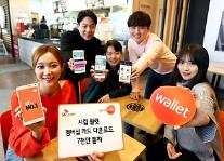 SK플래닛 시럽 월렛,  멤버십 카드 다운로드 7천만 돌파