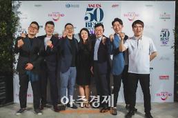 밍글스·정식당·신라호텔 라연, 2017 아시아 베스트 레스토랑 50 선정