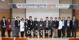 고신대복음병원, 비만치료 관련 심포지엄