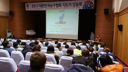 상주소방서, 대한민국농구협회 지도자 심폐소생술 교육