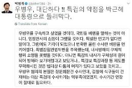 오민석 판사 우병우 영장 기각, 박범계